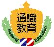 通識教育中心